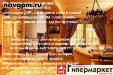 Великий Новгород: Помогу найти Вашу квартиру в Великом Новгороде. Проверю документы на квартиру. Составлю предварительный и основной договор, звоните