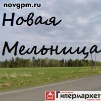 Купить участок в Великом Новгороде