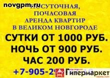 Великий Новгород: Аренда квартир на час или на сутки. Нужно просто позвонить по телефону и забронировать квартиру, без посредников и, главное без комиссии, от 1000 руб./сутки, 900 руб./ночь, 200 руб./час, центр города