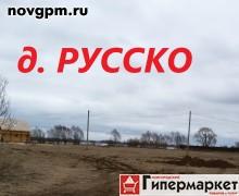 Купить участок 18 соток в Русско