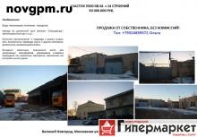 Купить нежилое помещение 1'800 м в Великом Новгороде