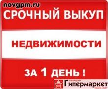 Великий Новгород: 2-комнатную квартиру, не крайний этаж, балкон, от собственника, от 1'300'000 до 1'500'000 руб., куплю, агентство недвижимости