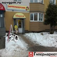 Ломоносова улица, 21: нежилое помещение 9 м, 1'300'000 руб., продам