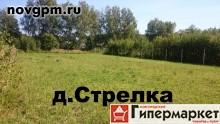 Новгородский район, Стрелка: участок 15 соток, земли населенных пунктов, 280'000 руб., продам