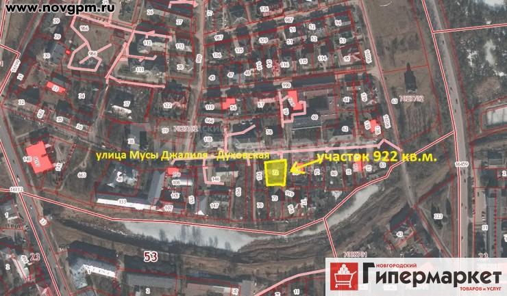 Великий Новгород, Мусы Джалиля-Духовская улица, 13: участок 9 соток, 5'600'000 руб., продам
