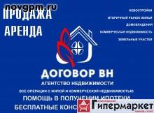 Агентство недвижимости ДОГОВОР ВН предлагает составление договоров купли-продажи в Великом Новгороде