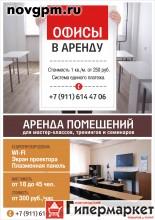 Федоровский Ручей улица, 2/13: нежилое помещение 40 м, 4'890 руб./в месяц, сдам