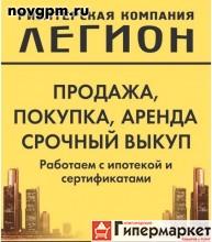 Великий Новгород: юридическое сопровождение сделок по аренде и купле-продаже Вашей недвижимости. Быстро и качественно. Наши специалисты имеют большой опыт в сфере недвижимости, компания работает с 2008 г