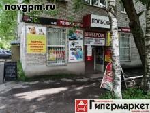 Боровичи, Гоголя улица, 168: Действующий бизнес 43 м, документы готовы, 850'000 руб., продам