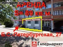 Большая Санкт-Петербургская улица, 27: торговое помещение 89 м, 70'000 руб./в месяц, сдам, без комиссии