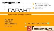Услуги сертифицированного специалиста на рынке недвижимости в Великом Новгороде
