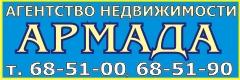 АРМАДА Агентство Недвижимости. Продажа. Аренда. Обмен. т.67-99-78