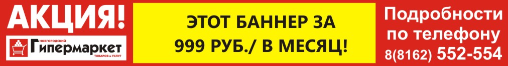 Стоимость размещения баннера на этом месте - 999 руб./в месяц