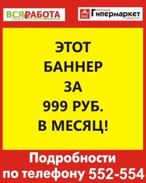 Стоимость размещенрия этого баннера - 999 руб./в месяц