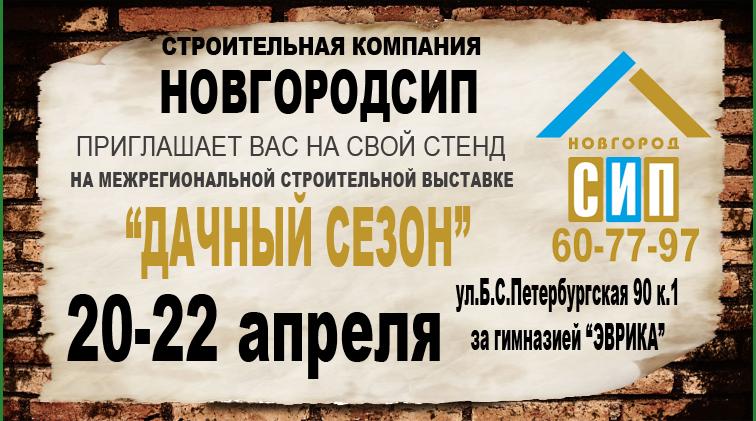 Строительная выставка ДАЧНЫЙ СЕЗОН в Великом Новгороде: 20-22 апреля 2017 г: строительная компания НОВГОРОДСИП приглашает на свой стенд
