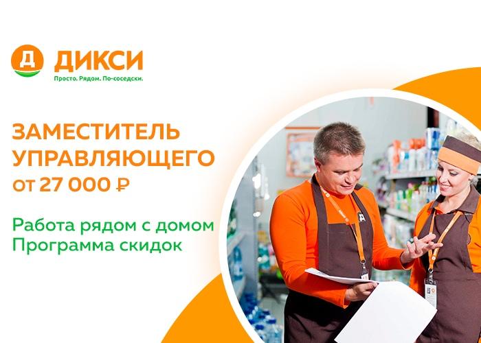 Требуются Заместители управляющих в магазины ДИКСИ в Великом Новгороде - вакансии и работа в магазинах в Вашем районе