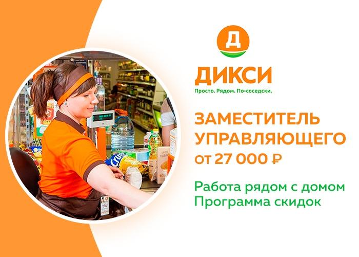 Требуются Заместители управляющих в магазины ДИКСИ в Великом Новгороде и д. Сырково: вакансии и работа в магазинах сети рядом с Вашим домом!