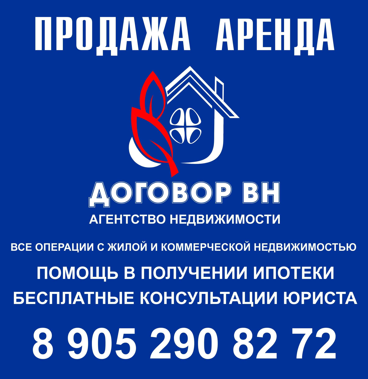 Агентство недвижимости ДОГОВОР ВН - это все операции с жилои и коммерческои недвижимостью: ПОДАЖА, АРЕНДА, помощь в получении ипотеки, бесплатные консультации юриста. Великий Новгород, т. 8-905-290-82-72