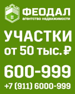 Агентство недвижимости ФЕОДАЛ в Великом Новгороде предлагает земельные участки от 50 тысяч рублей! Кликни и выбери свой! Подробности по телефону +7-911-6000-099