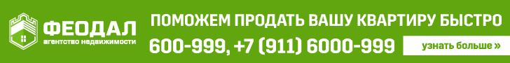 Агентство недвижимости ФЕОДАЛ в Великом Новгороде поможет быстро продать Вашу квартиру! Звоните по телефону 8-911-6000-999 или приходите на ул. Кооперативную, д. 7