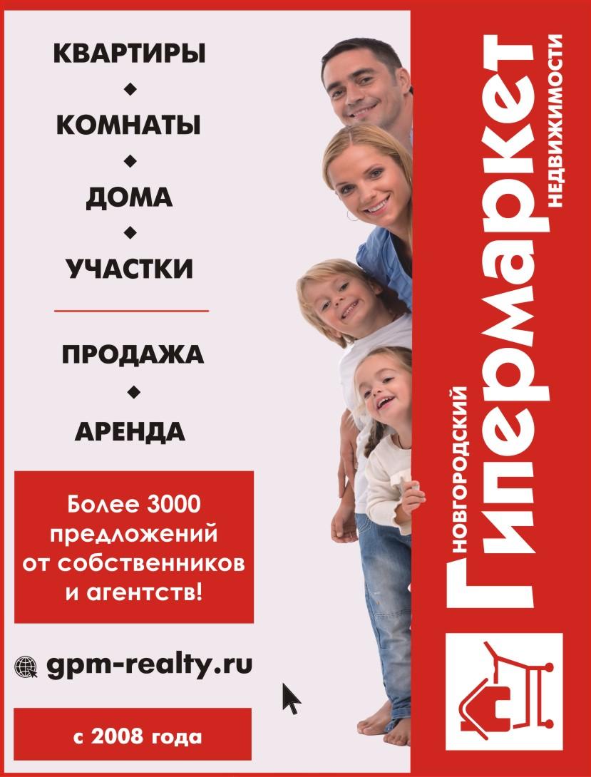 ГИПЕРМАРКЕТ НЕДВИЖИМОСТИ Великого Новгорода - аренда и продажа квартир, комнат, домов и участков: квартиры, комнаты и дома сдаются и продаются здесь!