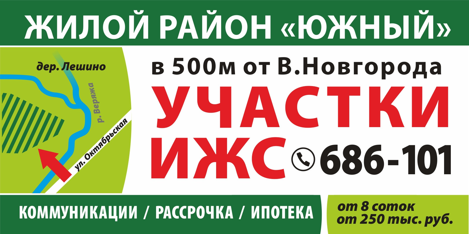 Продажа участков в Новгородском районе, в 0.5 км от Великого Новгорода, от 8 соток, от 250 тыс.руб., т. 8(8162)68-61-01