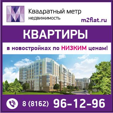 Квартиры в новостройках в строящихся домах Великого Новгорода от компании КВАДРАТНЫЙ МЕТР!