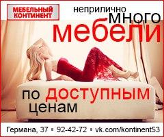 Магазин МЕБЕЛЬНЫЙ КОНТИНЕНТ на улице Германа, 37 в Великом Новгороде, приглашает Вас за покупаками, т. 92-42-72