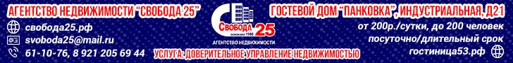 Агентство недвижимости СВОБОДЫ - 25 в Великом Новгороде:ТД «Витязь», svoboda25@mail.ru, тел. 89212056944