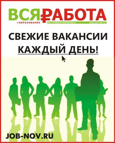 ВСЯ РАБОТА в Великом Новгороде - это только свежие и актуальные вакансии без сетевого маркетинга ЗДЕСЬ