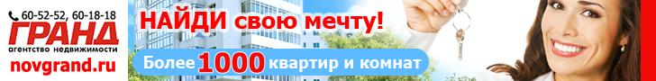 Агентство недвижимости ГРАНД-Великий Новгород: КВАРТИРЫ, комнаты, ДОМА, земля, ИПОТЕКА, т. 60-52-52, 60-18-18