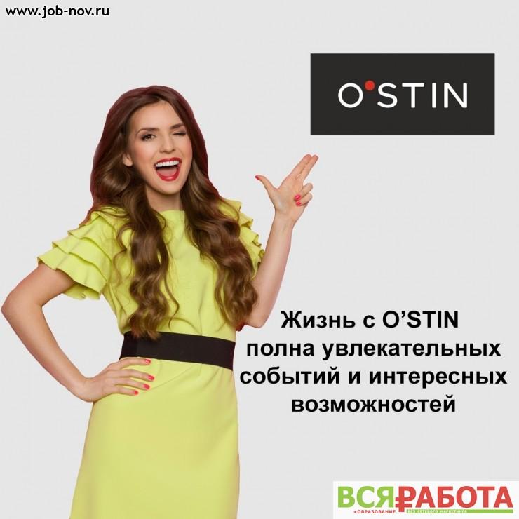 Работа в компании Остин в Великом Новгороде: вакансии продавца-консультанта и кладовщика в OSTIN