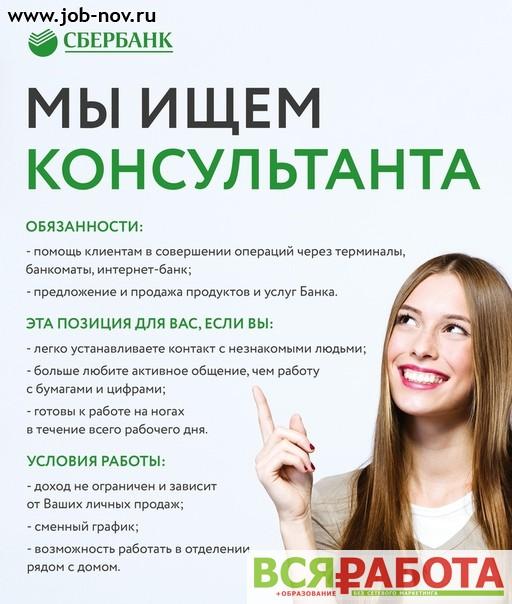 Работа в Сбербанке в Великом Новгороде: вакансия консультанта в Сбербанк